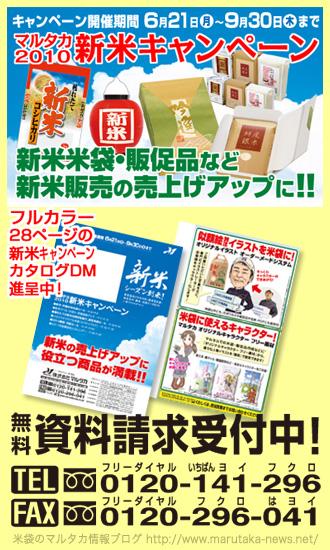 新米用米袋・販促品など新米販売の売上げアップに!『マルタカ2010新米キャンペーン』