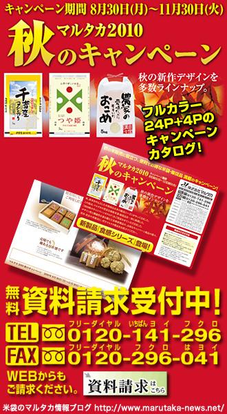 秋の米販売に役立つ、便利でお得な米袋・販促品 満載のキャンペーン!『マルタカ2010秋のキャンペーン』