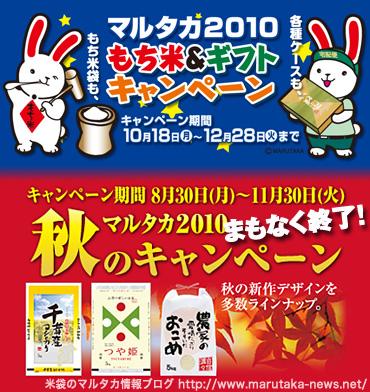まもなく終了の米袋セール!『マルタカ2010秋のキャンペーン』&好評実施中『マルタカ2010もち米&ギフトキャンペーン』