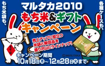 まもなく終了の米袋セール!『マルタカ2010もち米&ギフトキャンペーン』