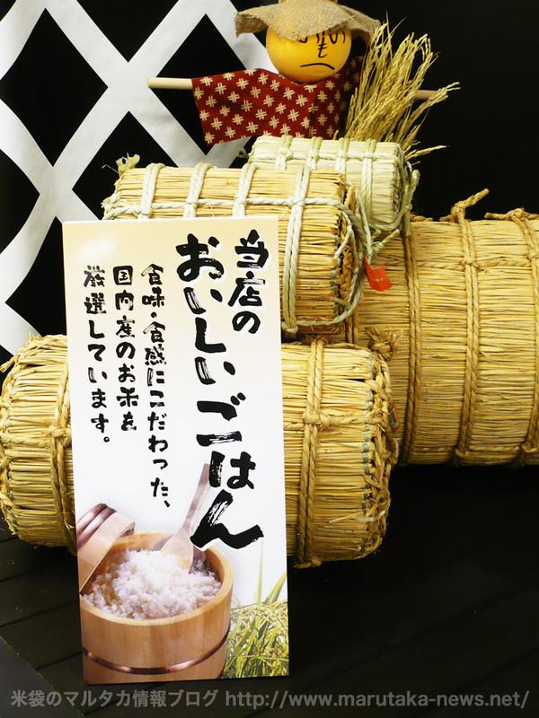 『米袋のマルタカ2011春のW特典キャンペーン』特典販促グッズ【特製パネル 当店のおいしいごはん】