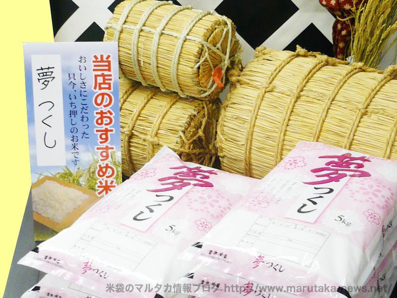 『米袋のマルタカ2011春のW特典キャンペーン』特典販促グッズ【特製パネル 当店のおすすめ米】