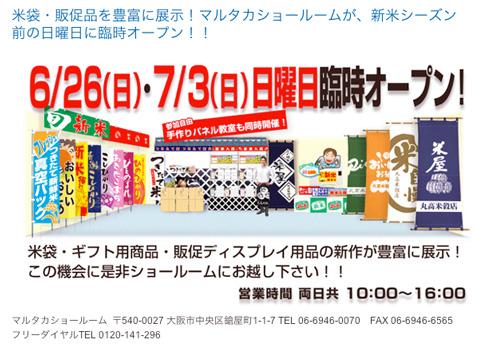米袋・販促品を豊富に展示!マルタカショールームが、新米シーズン前の日曜日に臨時オープン!!;