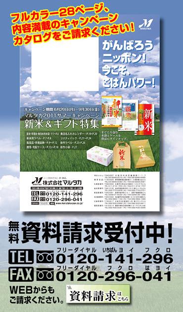 新米用米袋・販促品と贈答・宅配ケースなど夏のセール!2011サマーキャンペーン『新米&ギフト特集』キャンペーンカタログをご請求ください。