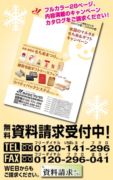 季節のもち米関連商品をプライスダウン!贈答・宅配ケースもお安く!マルタカ2011もち米&ギフトキャンペーンカタログをご請求ください。