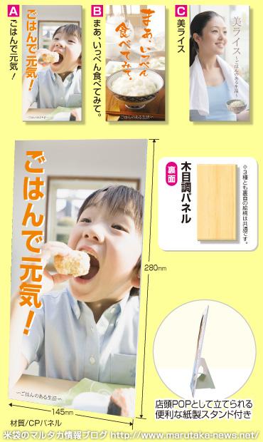 『マルタカ2012春のキャンペーン』米袋2ケース購入で特製両面パネルプレゼント!