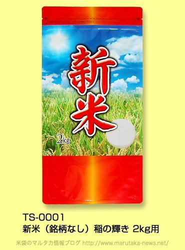 新米用 米袋 ラミスマートチャック袋 TS-0001 新米(銘柄なし)稲の輝き