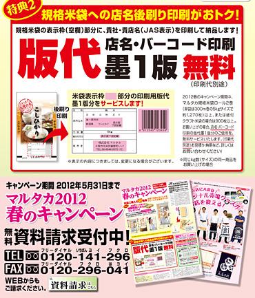 今年もW特典あり!『マルタカ2012春のキャンペーン』米袋&販促品のキャンペーン
